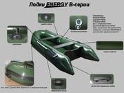 Надувные лодки ENERGY от производителя